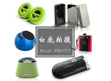 电子产品拍摄 白底图拍摄 深圳摄影服务